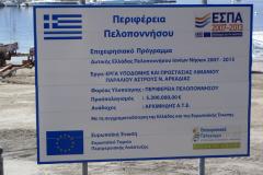 Auch dieser Hafen wurde mithilfe der EU ausgebaut.
